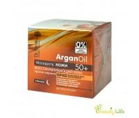 Dr. Sante Argan Oil Ночной восстанавливающий крем против морщин 50+