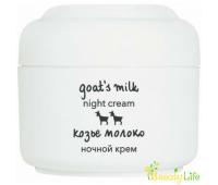 Ziaja Ночной крем для лица Goat's Milk Day Cream